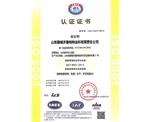 新版质量管理体系认证
